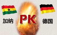 加纳VS德国