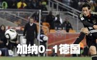 第三十九场-加纳0-1德国