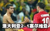 第四十场-澳大利亚1-0塞尔维亚