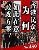 香港民众为何这么关心普选法案