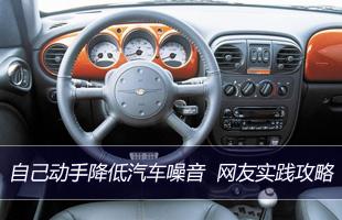 绿色生活攻略:自己动手降低汽车噪音 网友实践攻略