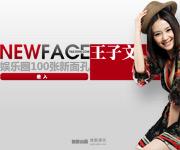 newface:王子文