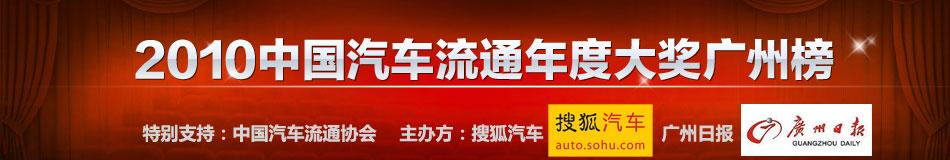 广州地区分评榜评选
