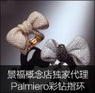 Palmiero彩钻指环