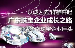 广东珠宝企业成长之路