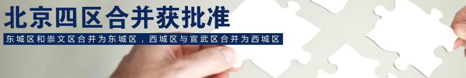 北京四区合并获批准