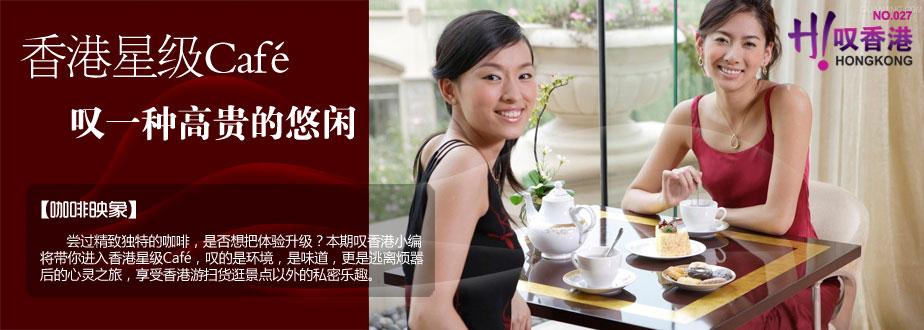 香港咖啡馆,香港楼上Cafe,香港旅游攻略,香港美食地图