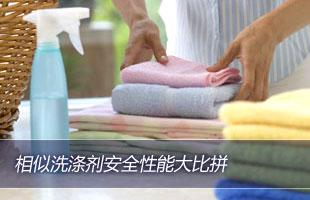 绿色生活攻略:相似洗涤剂安全性能大比拼