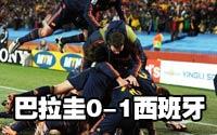 第六十场-西班牙1-0巴拉圭