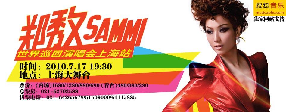 2010郑秀文上海演唱会