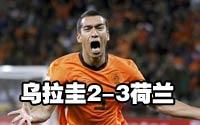 第六十一场-乌拉圭2-3荷兰