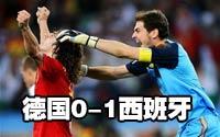 第六十二场-德国0-1西班牙