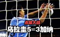 第五十八场-乌拉圭5-3加纳
