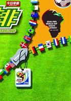 今日早报:南非世界杯特刊