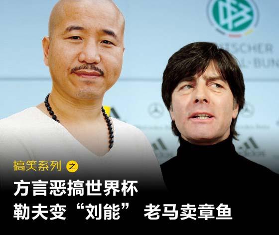 """各地方言恶搞世界杯 勒夫变""""刘能""""老马卖章鱼"""