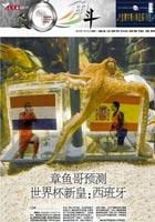 大河报:章鱼哥预测世界杯新皇