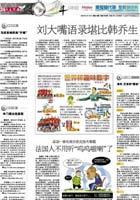 大河报:刘大嘴语录堪比韩乔生