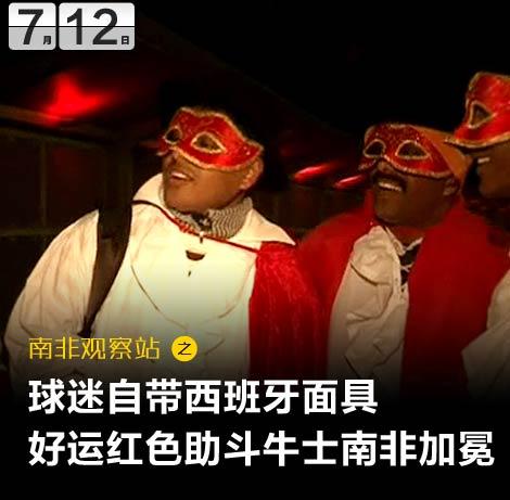 球迷自带西班牙面具 好运红色助斗牛士南非加冕
