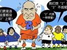 南非世界杯,漫画