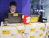 搜狐绿色频道在对峰会进行现场直播