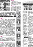 金陵晚报:假摔是个技术活