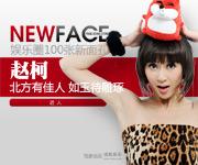 newface:赵柯