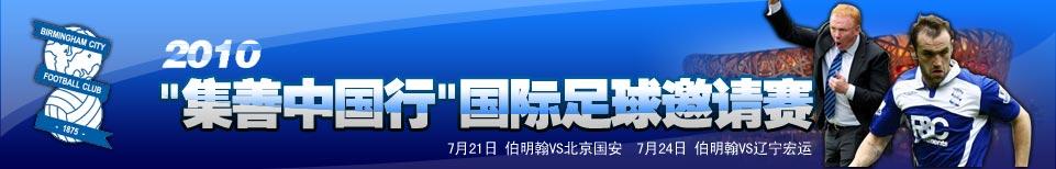 2010集善中国行,伯明翰,北京国安,辽宁宏运,日基奇,杨家诚