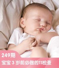 宝宝必做11检查