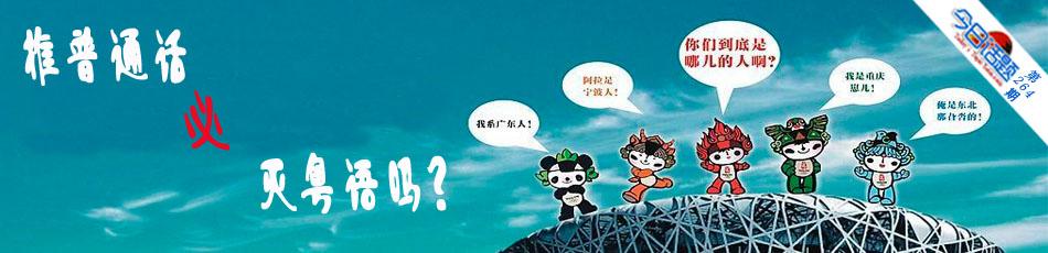 推普通话必灭粤语吗?