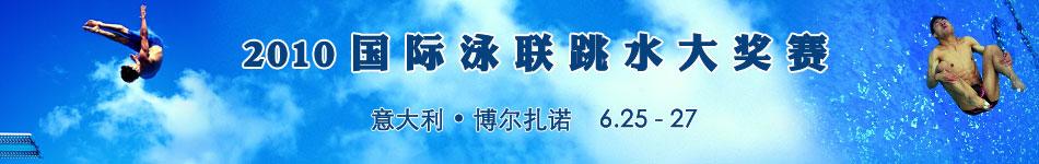 世界跳水大奖赛,跳水,中国跳水,梦之队,郭晶晶,周吕鑫,林跃,何姿,秦凯