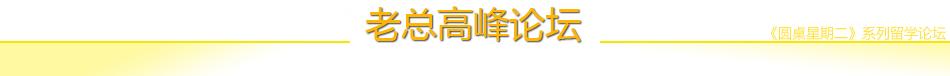 圆桌星期二,留学老总论坛,搜狐出国,留学美国,美国留学