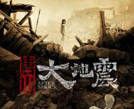 《唐山大地震》官网
