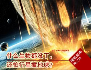 2182年:笑看行星撞地球