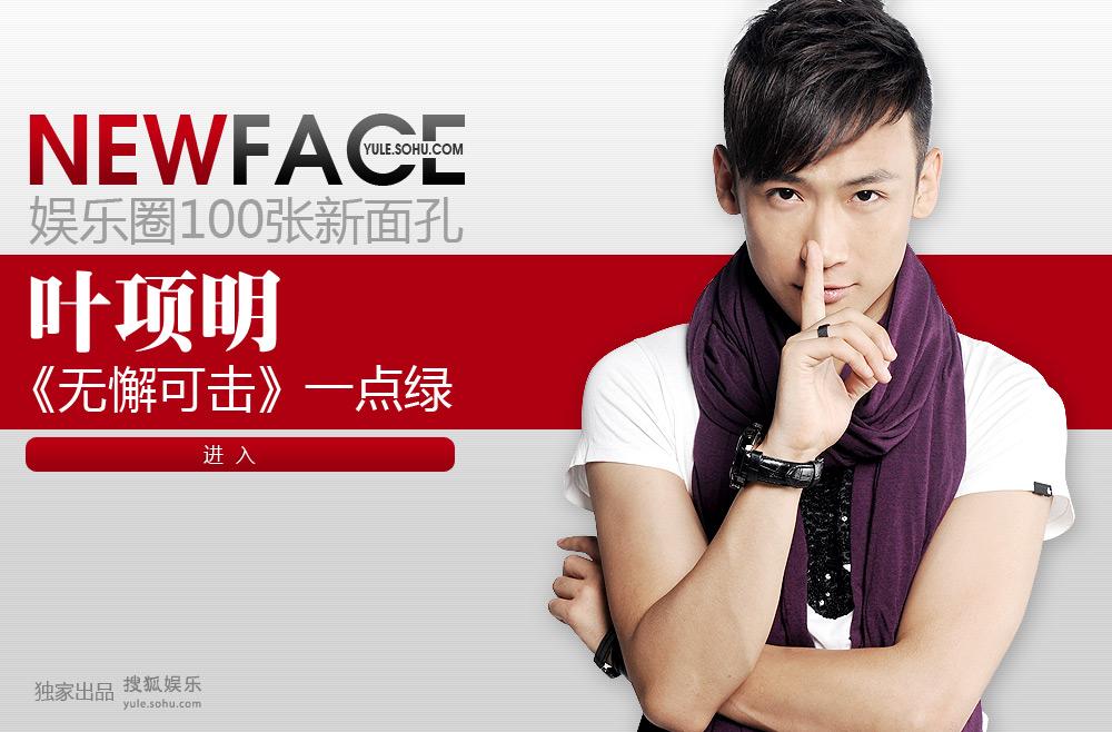 点击进入:newface叶项明
