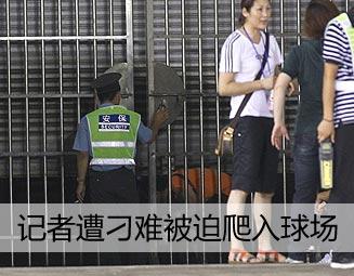 中超记者遭杭州赛区刁难