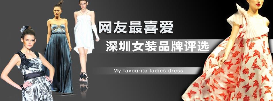 网友最喜爱深圳女装品牌评选