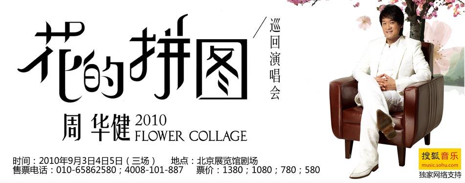 2010周华健北京演唱会