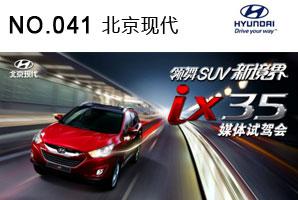 """北京现代:ix35""""领舞SUV新境界"""""""