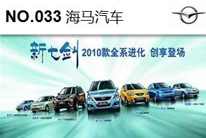 进取未来――海马汽车2010款全系新车上市