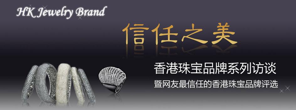 信任之美香港品牌系列访谈