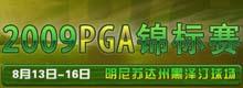 美国PGA锦标赛,高尔夫大满贯赛,老虎伍兹,伍兹,米克尔森,梁荣银,梁文冲,高尔夫,搜狐高尔夫,2010美国PGA锦标赛