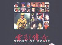 崔永元,电影传奇