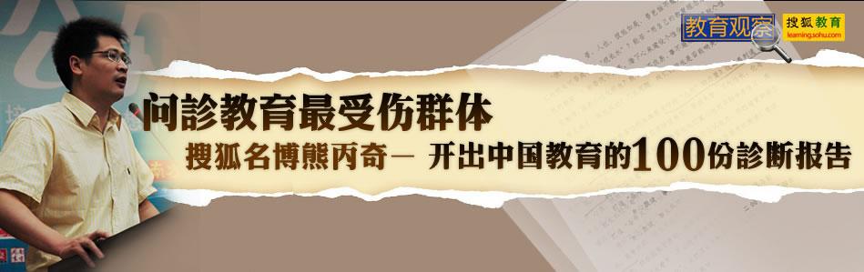 中国教育100份诊断报告