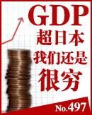 GDP超日本,我们还是很穷