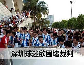 深圳球迷欲围堵裁判
