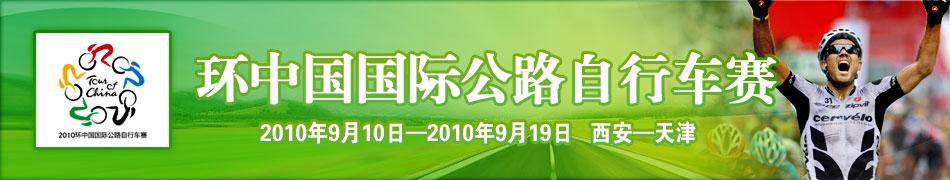 2010环中国国际公路自行车赛,环中国赛,自行车,环中赛