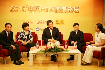 2010'中国ATM高层论坛