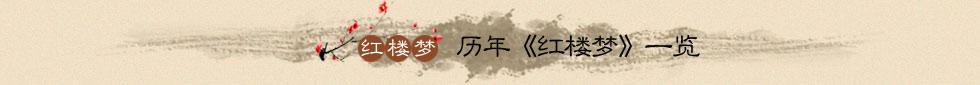 新版红楼梦,红楼梦,李少红,李少红版红楼梦,新红楼梦,87版红楼梦,老红楼梦,红楼梦在线观看,红楼梦人物关系,红楼梦高清在线观看,红楼梦下载,红楼梦小说,电视剧红楼梦,红楼梦全集,红楼梦大结局,红楼梦演员表,红楼梦剧情,高清视频,电视剧,在线观看,曹雪芹,杨洋,贾宝玉,蒋梦婕,林黛玉,林妙可,归亚蕾,姚笛,王熙凤