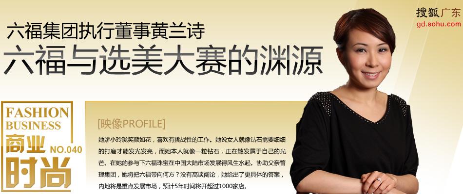 六福集团执行董事黄兰诗,lukfook,六福珠宝