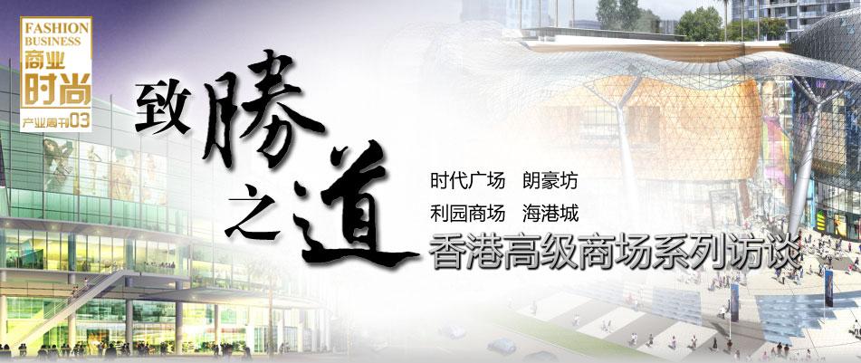 香港高级商场系列访谈之致胜之道